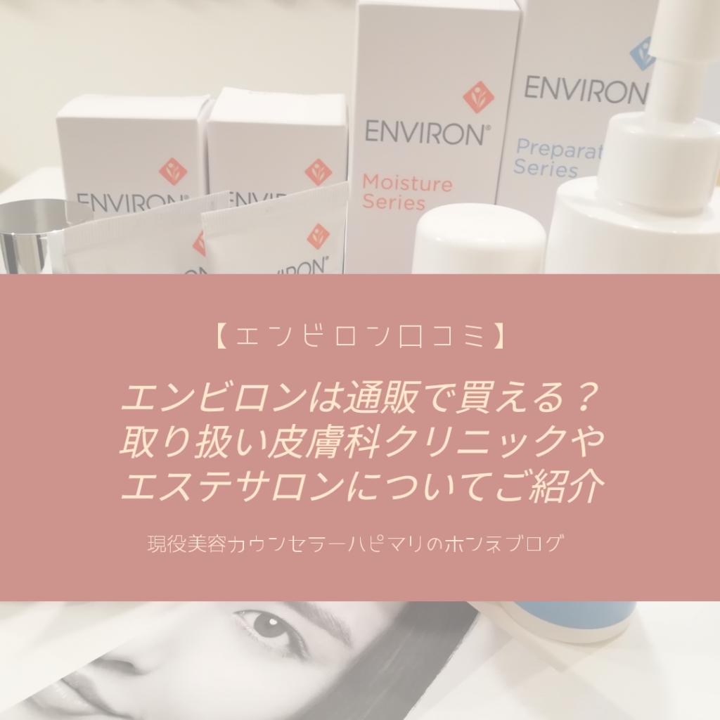【エンビロン口コミ】エンビロンは通販で買える?取り扱い皮膚科クリニックやエステサロンについてご紹介
