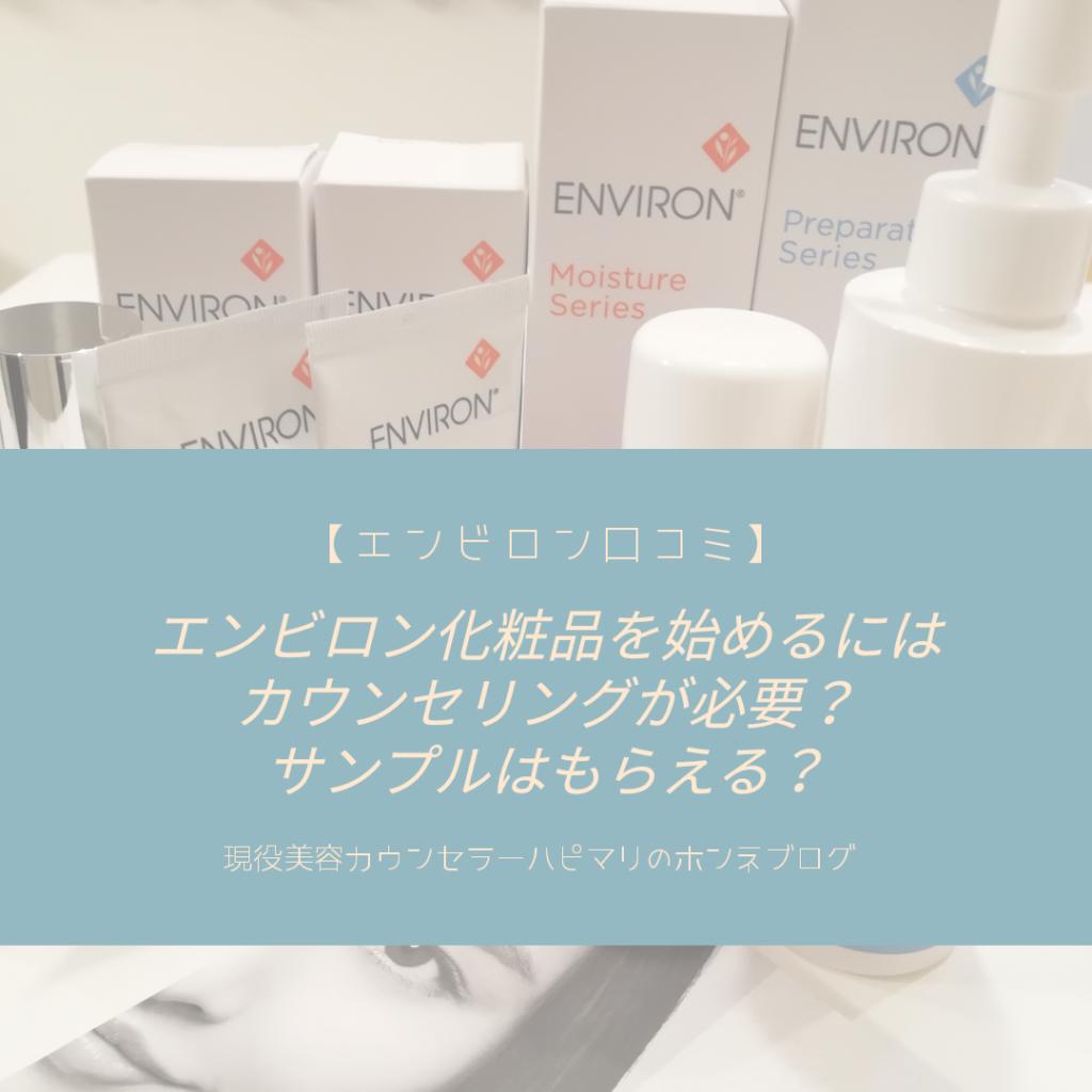 【エンビロン口コミ】エンビロン化粧品を始めるにはカウンセリングが必要?サンプルはもらえる?