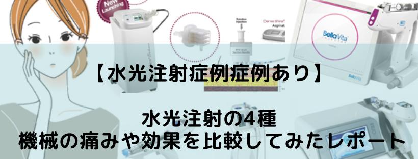 【水光注射症例写真あり】水光注射の4種の機械の痛みや効果を比較してみたレポート!!