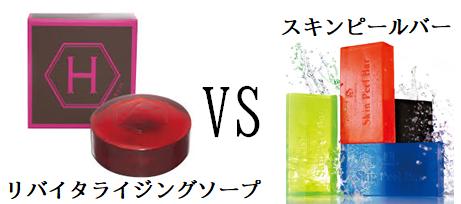 【リバイタライジングソープVSスキンピールバー】皮膚科のピーリング石鹸の使い方と効果の違いとは!毎日使っても大丈夫?