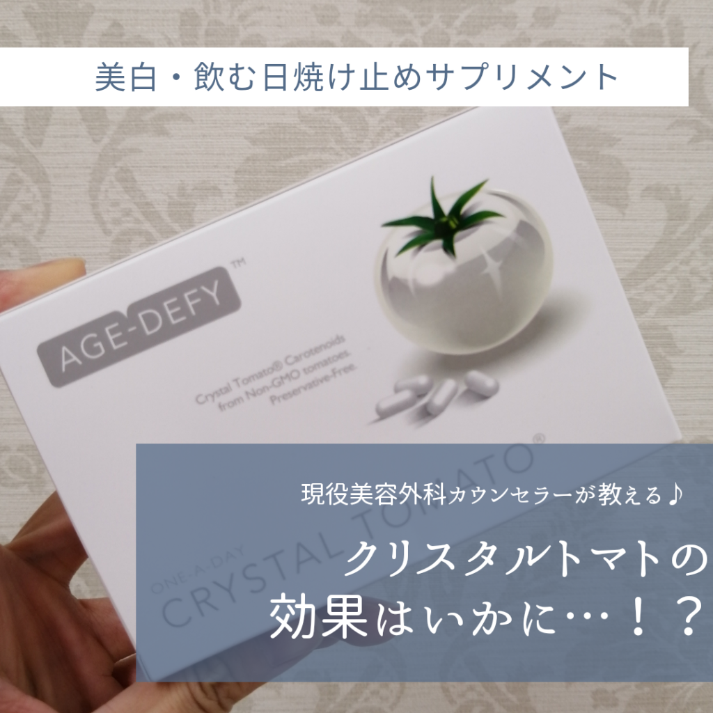 【美白サプリメント】クリスタルトマトはすごい!効果なし?効果あり?飲む日焼け止め効果は?
