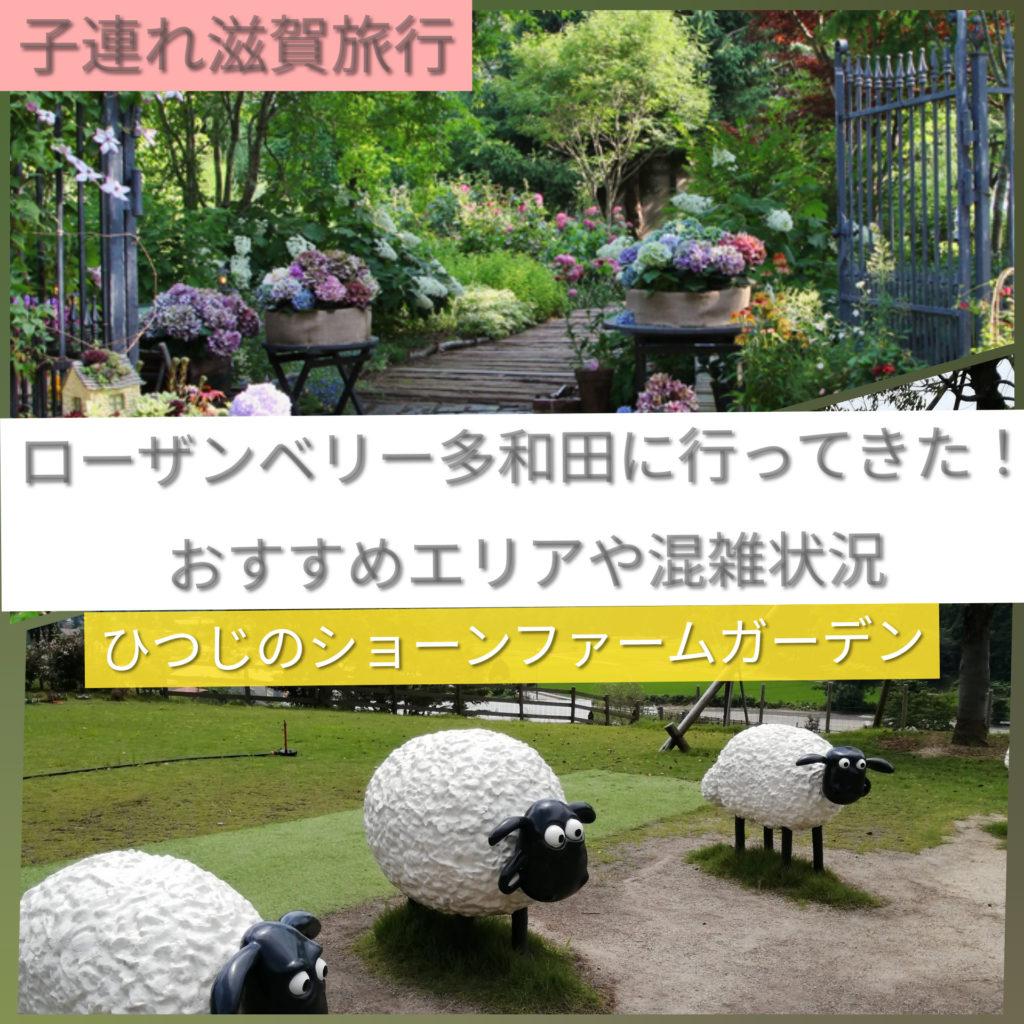 ひつじのショーン!滋賀県ローザンベリー多和田のオススメの遊び方