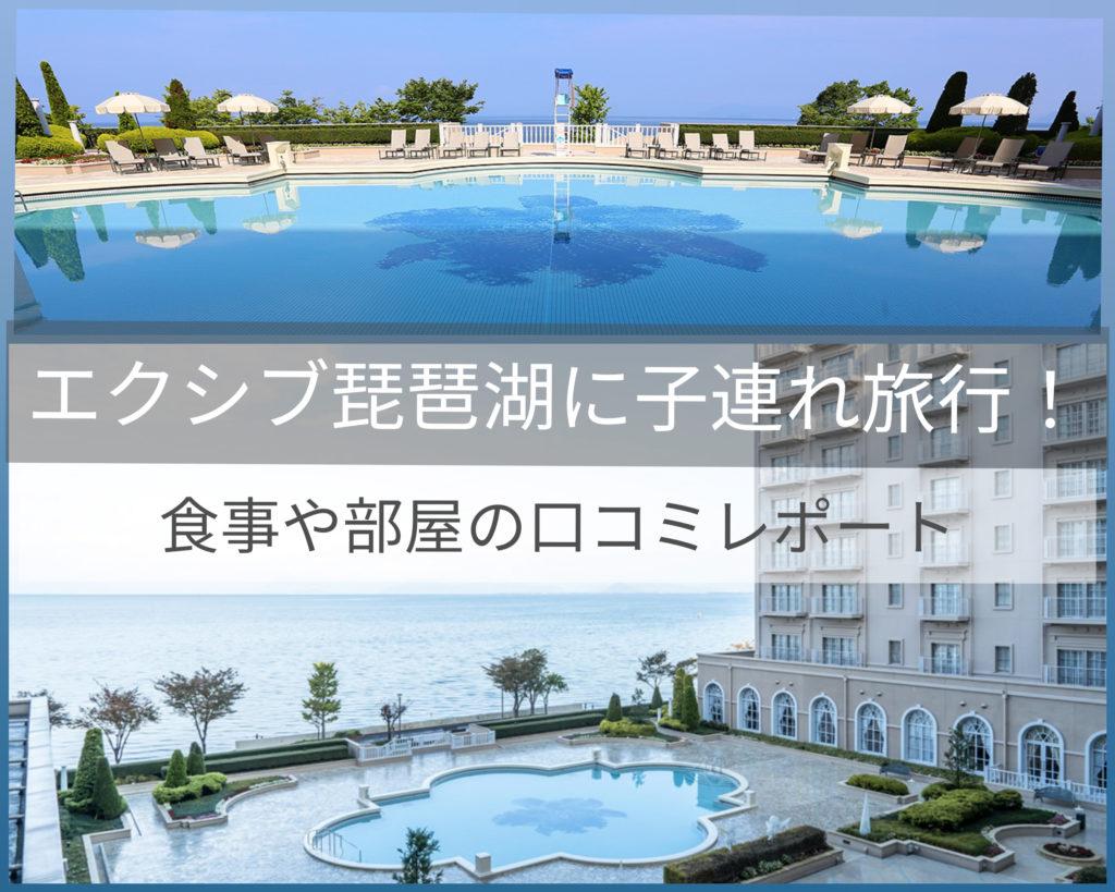 エクシブ琵琶湖へ子連れ旅行!食事や部屋の口コミ!周辺の遊び場は?