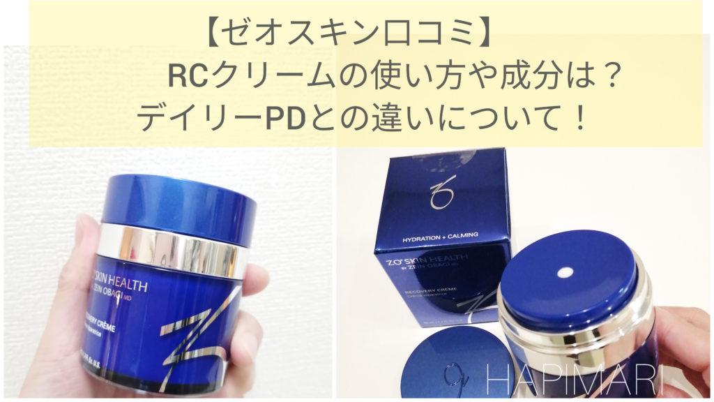 【ゼオスキン口コミ】RCクリームの使い方や順番は?デイリーPDとの違について!