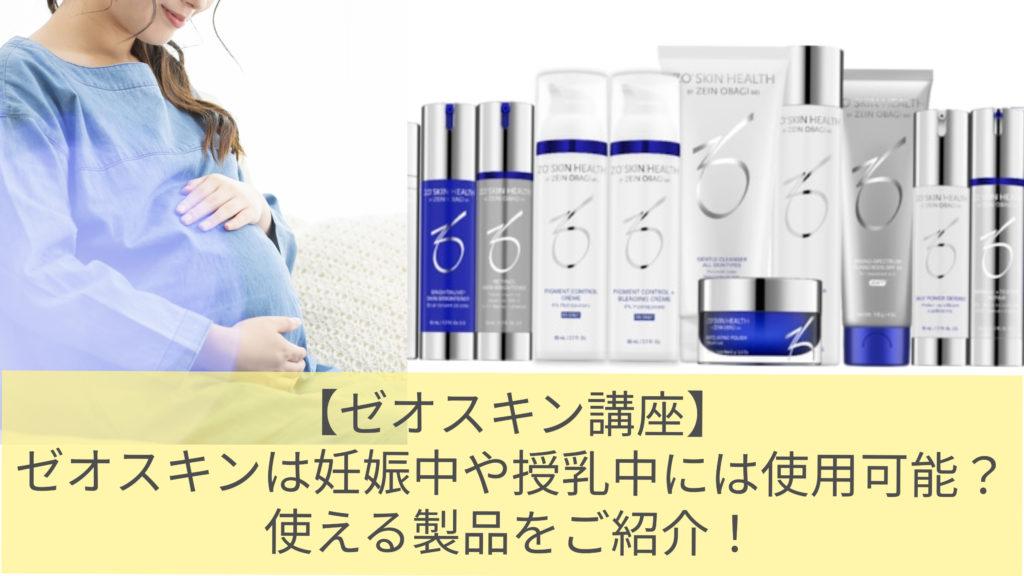 【ゼオスキン講座】ゼオスキンは妊娠中や妊活中、授乳中には使用可能?使える製品をご紹介!