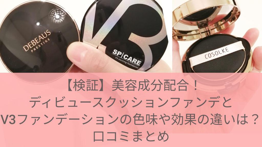 【検証】美容成分配合!ディビュースクッションファンデとV3ファンデーションの色味や効果の違いは?口コミまとめ