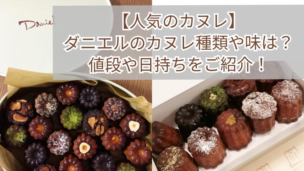 【人気のカヌレ】ダニエルのカヌレの種類や味は?値段や日持ちをご紹介♪