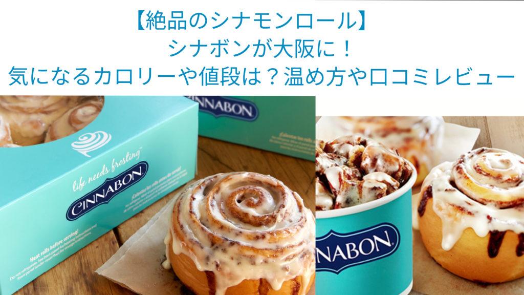 【絶品シナモンロール】シナボンが大阪に!気になるカロリーや値段は?温め方や口コミをレビュー